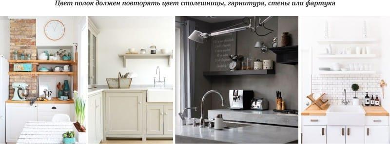 dekoratif-mutfak-raflar-5